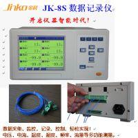 供应JK-8S数据记录仪JK-8S