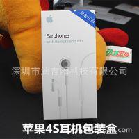 实体批发 苹果iphone4s原装耳机高端包装盒