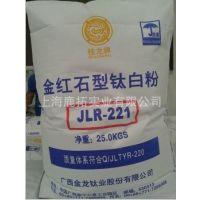 长期供应广西金龙金红石型JLR-221钛白粉
