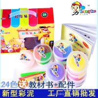 厂家直销快乐男孩24色超轻粘土橡皮泥3d彩泥玩具精美礼盒套装批发