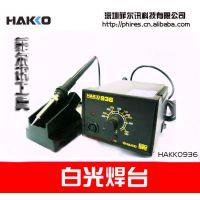 智能无铅数显白光HAKKO-937焊台 热风焊台 恒温焊台 无铅焊台批