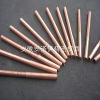 厂家直销紫铜螺纹电极;标准螺纹电极;电极厂家;钨铜电极