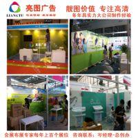 深圳会展布展 KT板背景板制作每年上百个展位 专业专注0755-36530678