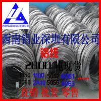 供应高拉力铝线 西南铝线2024 超硬铝线现货价格