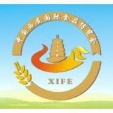 """2017 第九届中国西安国际食品博览会暨丝绸之路特色食品展(简称""""西安食博会"""")"""