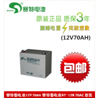 赛特蓄电池6M12AC 经销商 价格
