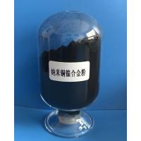 上海昌贝纳米提供纳米铜镍合金粉