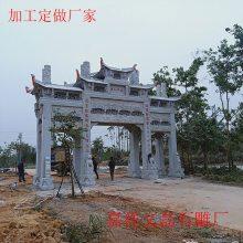 园林古建大型石牌坊 石头雕塑 景观石材门楼价格