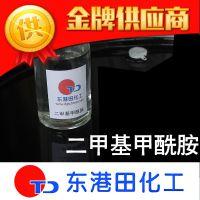 东港田化工现货供应二甲基甲酰胺DMF 工业级二甲基甲酰胺DMF