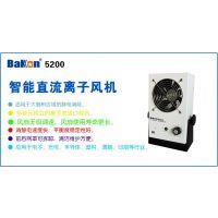 白光BK5200-3 智能直流离子风机 防静电离子风机 消除静电离风扇
