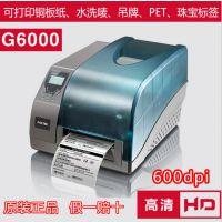QR码打印机 日期标签打印机 POSTEK博思得 G6000防水标签打印机