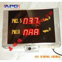 PM2.5环境监测系统,APG品牌颗粒物检测大屏