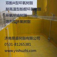 毕节618环氧树脂、易盛质量保证、防腐环氧树脂