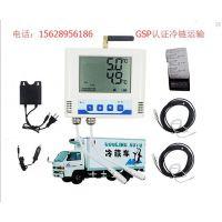 建大仁科医药冷链运输物流GSP温湿度记录仪