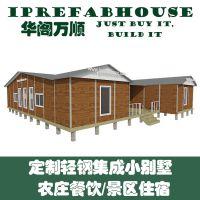 装配式钢结构农村房屋 低成本,经济型 实力房屋大厂 彩钢板活动房