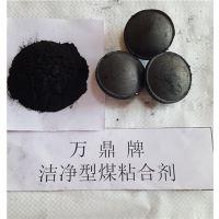 万鼎材料(图)|保定型煤粘合剂|,球体,