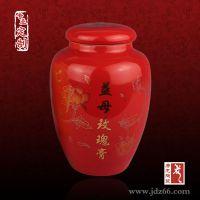 景德镇唐龙陶瓷密封膏罐定做厂家,药膏罐子,茶叶罐