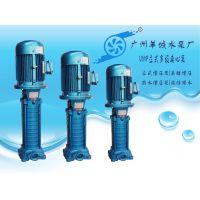 羊城牌水泵||VMP立式多级离心泵|VMP50X13|高楼供水泵|广东热水泵|广州羊城水泵厂