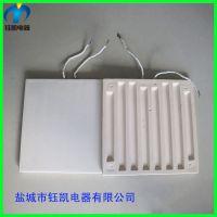 盐城钰凯 供应 陶瓷发热板 加热板 陶瓷电热板