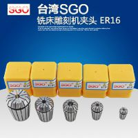 台湾SGO 高精度弹性筒夹电脑锣索咀 铣床雕刻机夹头 CNC索咀 ER16
