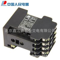 中国人民(People) 中间继电器 JZ7-44(220V)