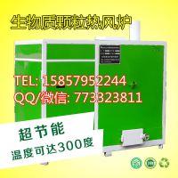 五金涂装 工业设备生物颗粒热风炉 40万大卡
