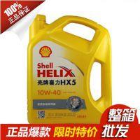 黄壳机油 壳牌汽油机油 发动机润滑油 正品 黄壳牌HX5 10W40