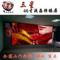 辽宁省46寸液晶拼接屏 双边拼缝5.5mm 高亮度 高对比度 高清晰