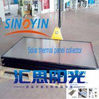 汇思阳光高温高效平板太阳能集热器,蛇形换热板芯