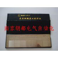 GB 6060.1-1985 表面粗糙度比较样块 电火花 电火花线切割 车磨外圆表面 国家标准(GB