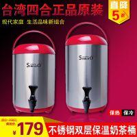 台湾进口四合奶茶桶 10L保温桶|果汁桶|奶茶店设备|豆浆|奶茶保温