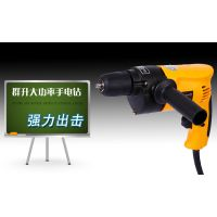 群升13T冲击钻 多功能电钻两用手电钻电锤套装家用微型电动工具