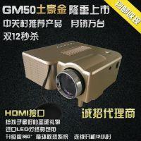 厂家直销 极米GM40 家用投影仪 迷你手机led微型投影仪 外贸批发