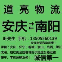 安庆丨怀宁桐城丨潜山丨岳西丨望江到至河南南阳市物流公司运输