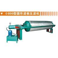 供应河南禹龙马800型圆形滤板陶瓷泥处理液压厢式压滤机
