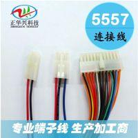 正华兴厂家直销电子线束加工5557端子线pvc1007 20号2468红黑彩排线1015 1571