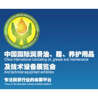 2017中国(沈阳)国际润滑油、脂、养护用品及技术设备展览会