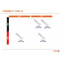Osram 欧司朗经济型T8灯管ST8-HC2-070 9W日光玻璃管LED