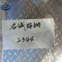 2344模具钢板2344模具钢精板进口模具钢材料