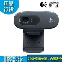 【内置麦克风】Logitech/罗技C270高清网络台式电脑视频摄像头