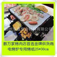 纸上烤肉纸烤盘纸电烤炉烧烤纸韩式无烟烤肉吸油硅油纸25*30cm