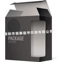专业包装印刷定制白卡纸彩盒纸盒