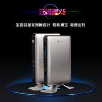 供应 四核处理器虚拟化VDI桌面云终端电脑X5 自主研发生产质量保证