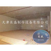 天津长盛制冷设计安装各种冷冻库,冷藏库,保鲜库,气调库