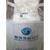 供应PET水瓶原料/湖南PET价格/海南逸盛YS-W01