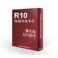 管之美R10快速开发平台/ERP企业管理软件开发平台/零代码/自定义开发