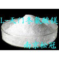 厂家直销食品级天门冬氨酸镁 营养强化剂天门冬氨酸镁