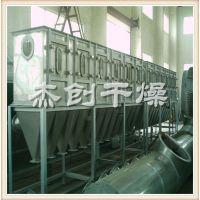 杰创干燥供应优异品质的 丙酸钠沸腾烘干机 丙酸钠卧式沸腾干燥机