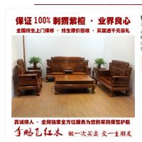 特惠国标红木刺猬紫檀花梨木明清古典中式实木财源滚滚沙发包木架