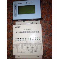 山西忻州—颐坤PIR-400型磁力启动器智能综合保护装置